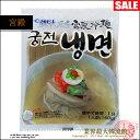 【韓国令麺】宮殿冷麺の麺160g×10個■麺のみセット商品■