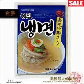 【韓国冷麺】■上質な鶏肉のエキス■宮殿冷麺のスープ ×10袋■スープのみセット商品■