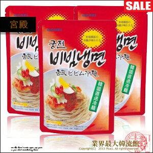 【韓国冷麺】本場 宮殿ビビム冷麺セット(麺+ソース)(一人前)■10セット■