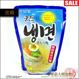 【韓国冷麺】宮殿 冷麺セット(麺+スープ)■ 10セット ■
