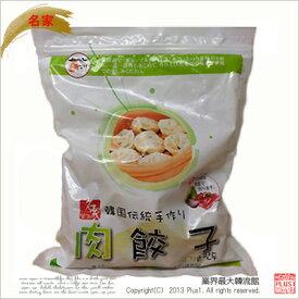【韓国食品|餃子|冷凍】名家手作り 業務用 肉餃子 (1kg)