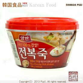 【韓国食品|お粥】ヤンバン ・鮑(アワビ)おかゆ 288g