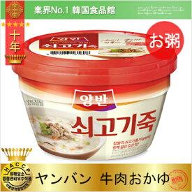 【韓国食品 お粥】ヤンバン 牛肉 おかゆ 288g