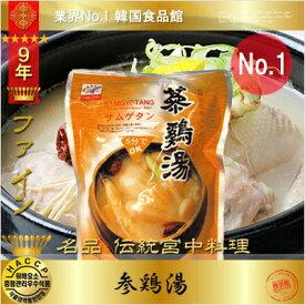【韓国健康食品】 ファイン 参鶏湯(サムゲタン) 800g