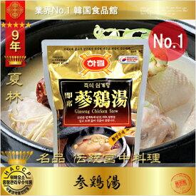 【韓国伝統健康食品|冷凍】■人気No1■ 夏林(ハリム) 冷凍参鶏湯 800g×6袋