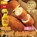 【韓国で大人気】冷凍 ソウルチーズホットドッグ 10個