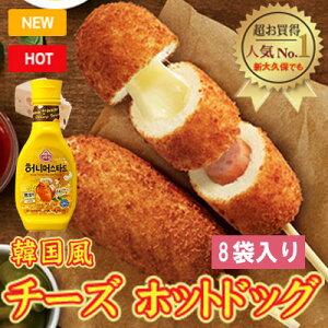 【韓国で大人気】冷凍 ソウルチーズホットドッグ 8個+【オットギ】ハニーマスタ-ド ソース 265gx1個
