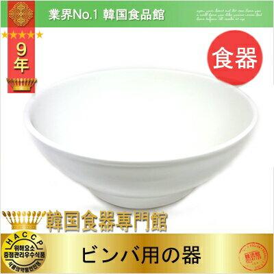 【韓国食器】磁器 ビビンパ容器(185mmx80mm)