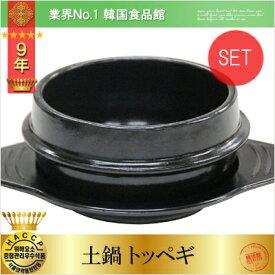 【韓国食器 土鍋】参鶏湯用・チゲ用(トッペギ)16cm+下敷きお得セット■4号■