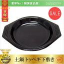 【韓国食器】参鶏湯 土鍋(トッペギ)下敷き17.5cm■5号用■
