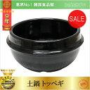 【韓国食器 土鍋】参鶏湯用・チゲ用(トッペギ)17.6〜18(±0.2)cm■5号■サムゲタン用■