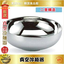 【韓国食器】ステンレス ■真空 二重構造■ 冷麺器 21cm