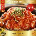 【韓国塩辛|冷凍】自家製 チャンジャ 500g
