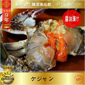 【韓国食品|ケジャン|冷凍】韓国定番おかずNo.1 醤油漬け ケジャン 1kg