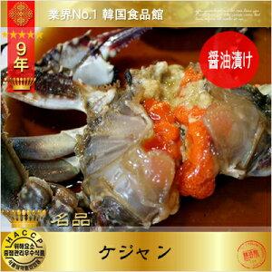 【韓国食品|ケジャン|冷凍】韓国定番おかずNo.1  醤油漬け ケジャン 500g