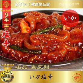 【韓国食品|塩辛|冷凍便】業務用 いか塩辛 10Kg