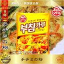 【韓国食材|チヂミ】オットゥギ チヂミ粉 1kg