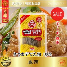 韓国 オットギ 春雨 1kg