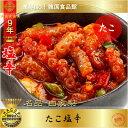 【韓国食品|塩辛|冷凍】自家製 タコの塩辛 1Kg