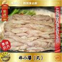 『焼肉素材 ホルモン』マルチョウ/牛小腸 (丸) 1kg