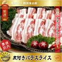 【焼肉素材|豚肉類|冷凍】■オギョッサル■ 皮付き 豚バラ スライス 3Kg ■お買い得■