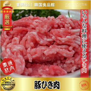 豚ひき肉 1Kg  「キャベツと厚揚げのみそ炒め」「もやしタンタン」など
