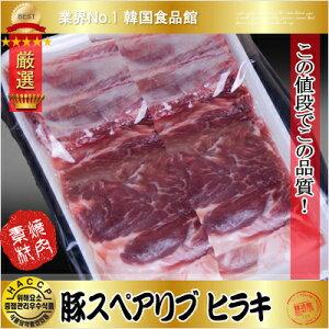 【焼肉素材|豚肉類|冷凍】豚 スペアリブ ヒラキ(焼き用)1Kg
