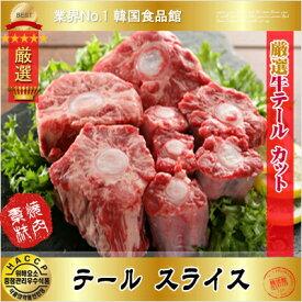 【焼肉素材 煮込み用 牛肉類 冷凍】 国産 テール カット 1Kg