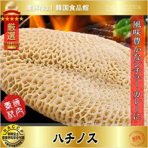 【焼肉素材|牛肉類|冷凍】■輸入産■ ホルモン 内臓肉 ハチノス 1Kg