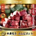 ★必見★『特価販売』 牛骨付き カルビ カット 1kg ■チム用■