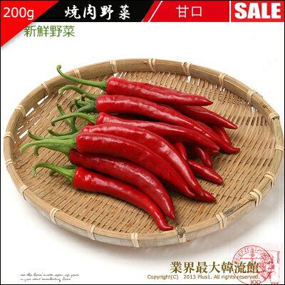 【韓国野菜】 生◆赤◆唐辛子(甘口) 200g