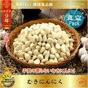 【韓国野菜類|冷蔵】むきにんにく(剥きニンニク) 1kg