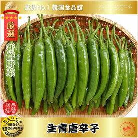 【韓国野菜|冷蔵】生青唐辛子 ◆辛口◆ 1Kg