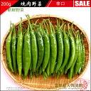 【韓国野菜|冷蔵】生青唐辛子◆辛口◆200g