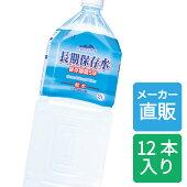 【5年保存可能!災害備蓄用に最適】長期保存水2L12本(6本入り×2箱)
