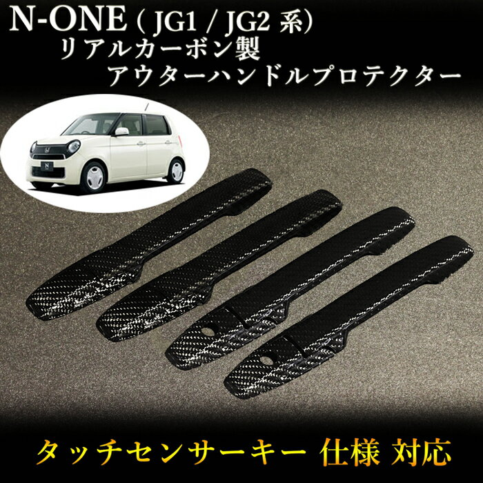 ホンダ(HONDA) N-ONE (JG1/JG2系)対応 リアルカーボン製 アウターハンドルプロテクター 綾織 (4pcs,ドア4枚分set)