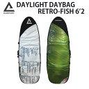 レアフォーム サーフボードハードケース デイライト レトロフィッシュ 6'2ft【送料無料!即納】RAREFORM DAYLIGHT RETRO-FISH 6'2ft【…