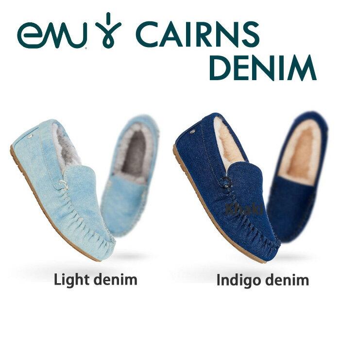 【正規品】エミュー シープスキン モカシン ケアンズ デニム【送料無料!即納】EMU Sheepskin Shoes Cairns Denim EMUオリジナルBOX入り♪♪【あす楽対応_関東】