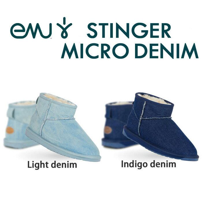 【正規品】エミュー シープスキンブーツ スティンガーマイクロデニム【送料無料!即納】EMU Sheepskin Boots Stinger Micro Denim EMUオリジナルBOX入り♪♪【あす楽対応_関東】
