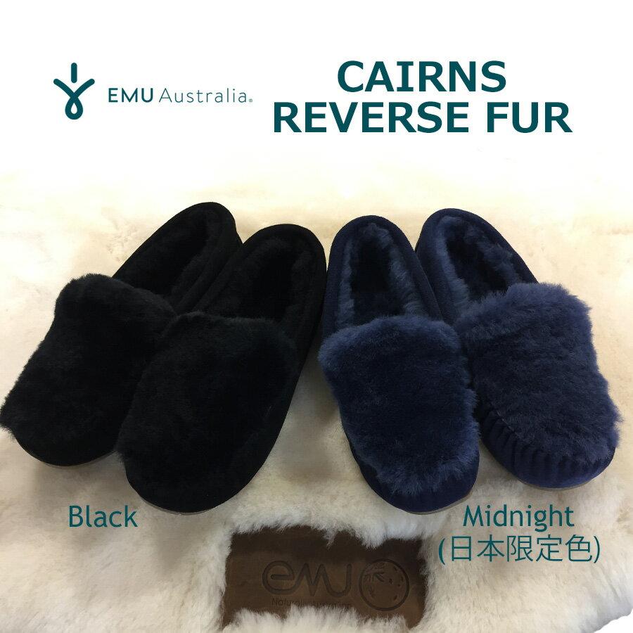 【正規品】エミュー シープスキン ケアンズ リバース ファー【送料無料!即納】EMU Sheepskin Shoes CAIRNS REVERSE FUR EMUオリジナルBOX入り♪♪【あす楽対応_関東】