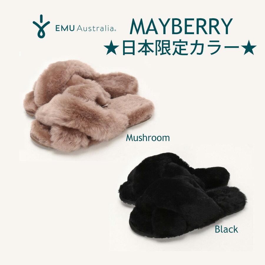 再入荷!【正規品】エミュー シープスキンサンダル メイベリー 日本限定カラー【送料無料!即納】EMU Sheepskin Slippers MAYBERRYEMUオリジナルBOX入り♪♪【あす楽対応_関東】