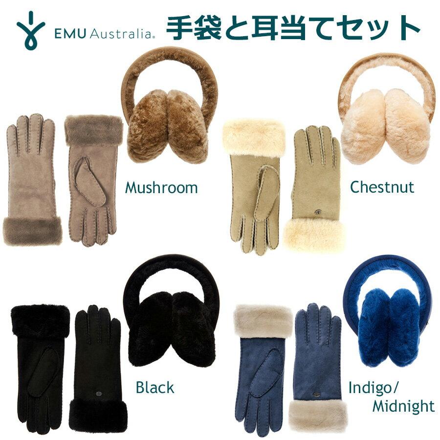 超お買い得品!正規品 エミューシープスキン 手袋と耳当てセット【送料無料!即納】EMU Apollo Bay&Angahook Earmaffs SET EMUオリジナルBOX入り♪♪