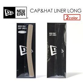 NEW ERA ニューエラ キャップ用 汗シミ予防 抗菌 消臭 便利 メール便対応可●CAP&HAT LINER LONG キャップ&ハットライナー ロング