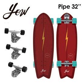 送料無料 YOW SURFSKATE ヤウ サーフスケート スケボー コンプリート●PIPE 32'' パイプライン