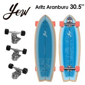 送料無料 YOW SURFSKATE ヤウ サーフスケート スケボー コンプリート●ARITZ ARANBURU 30.5'' アリツ・アランブル
