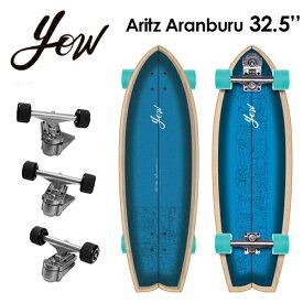 送料無料 YOW SURFSKATE ヤウ サーフスケート スケボー コンプリート●ARITZ ARANBURU 32.5'' アリツ・アランブル