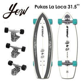 送料無料 YOW SURFSKATE ヤウ サーフスケート スケボー コンプリート●Pukas La Loca 31.5'' プーカス・ラ・ロカ