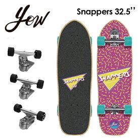 送料無料 YOW SURFSKATE ヤウ サーフスケート スケボー コンプリート●Snappers 32.5'' スナッパーズ