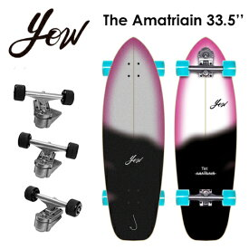 送料無料 YOW SURFSKATE ヤウ サーフスケート スケボー コンプリート●THE AMATARIAIN 33.5'' イボン・アマトリアイン