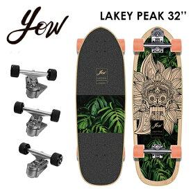 送料無料 YOW SURFSKATE ヤウ サーフスケート スケボー コンプリート●LAKEY PEAK 32'' レイキーピーク